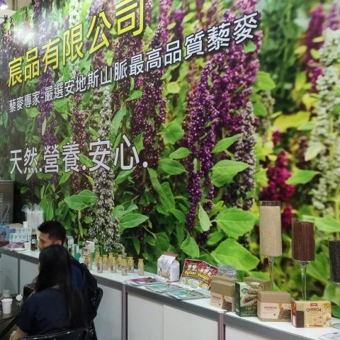 2017 台北國際食品展 感謝您的蒞臨
